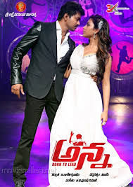 Anna 2013 Telugu Movie