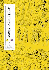 【Blog】ローカル・ニューヨーク百景 A to Z