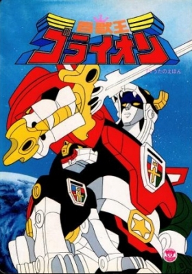 Voltron: Defender of the Universe (Dub)