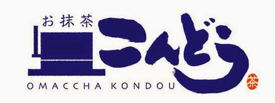 静岡郷土料理「とろろ汁」と、美味しい「煎茶・抹茶」とお酒を、楽しく美味しく感じれる料理屋「お抹茶こんどう」
