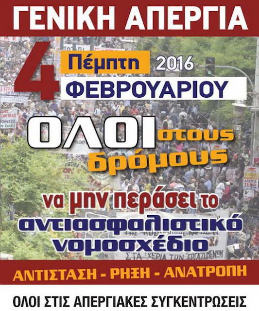 Κάλεσμα της ΑΔΕΔΥ Έβρου στη Γενική Απεργία της 4ης Φεβρουαρίου