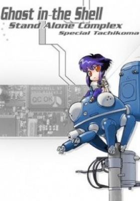 Ghost in the Shell: Stand Alone Complex: Tachikomatic Days (Dub)