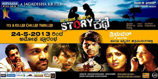 Story Kathe (2013) Kannada Movie Reviews