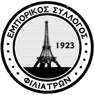 ΕΜΠΟΡΙΚΟΣ ΣΥΛΛΟΓΟΣ ΦΙΛΙΑΤΡΩΝ