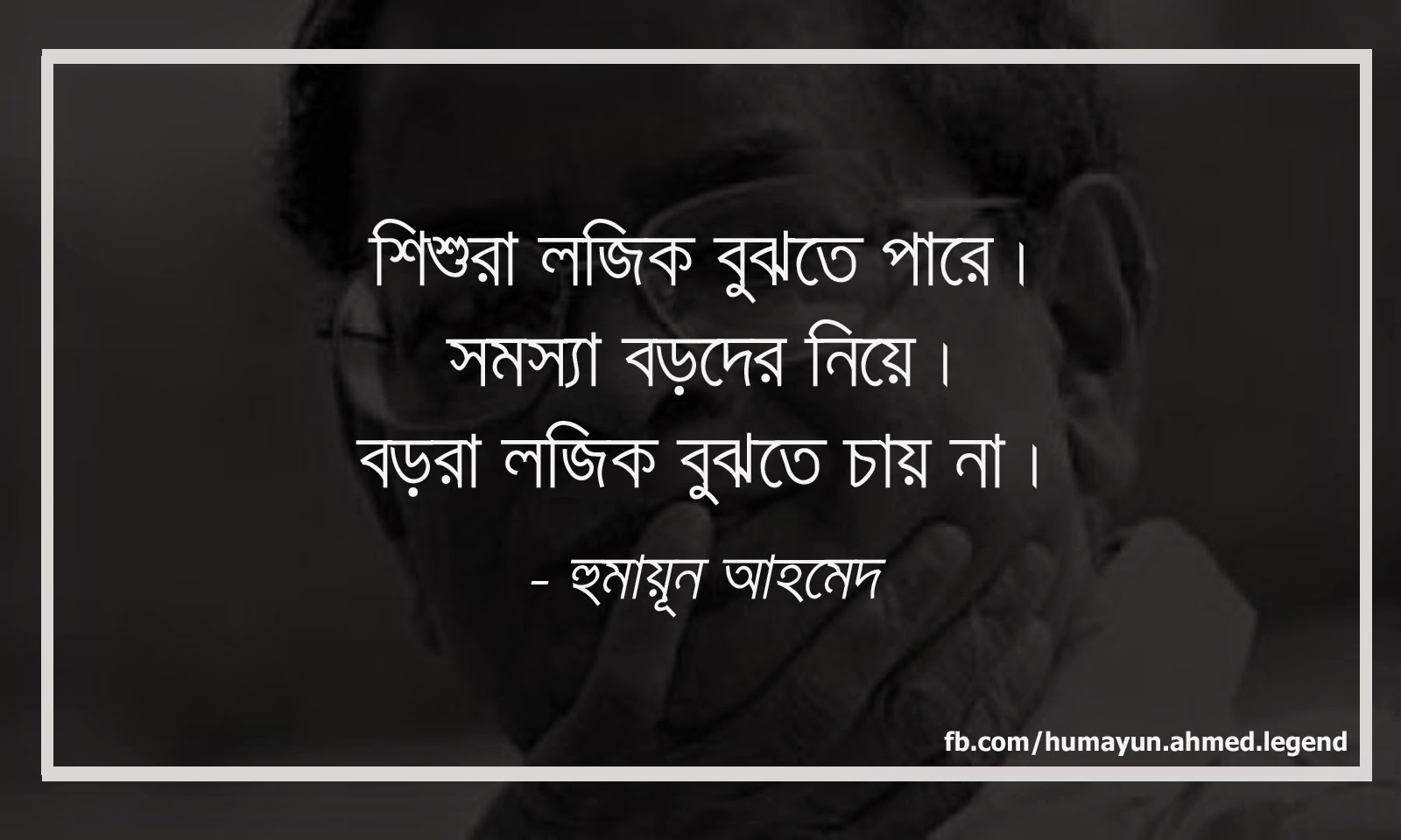 heroes saying humayun ahmed 39 s bengali quotes about child
