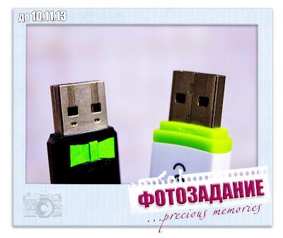 Фотозадания