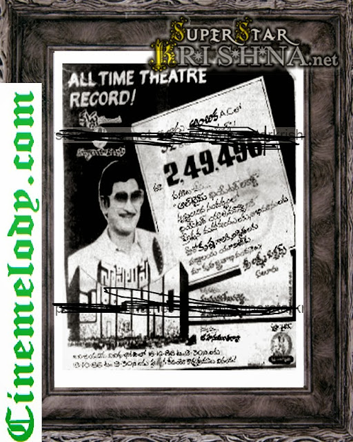Naa Pilupe Prabhanjanam Telugu Mp3 Songs Free  Download  1981