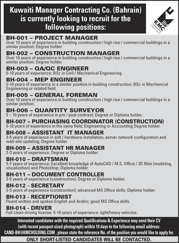 Jobs in Bahrain and Middle East: Engineering Job in Bahrain