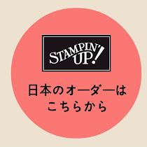 日本のスタンピンアップのお買い物は下のカタログをクリックしてね!↓ (右上ストアから)