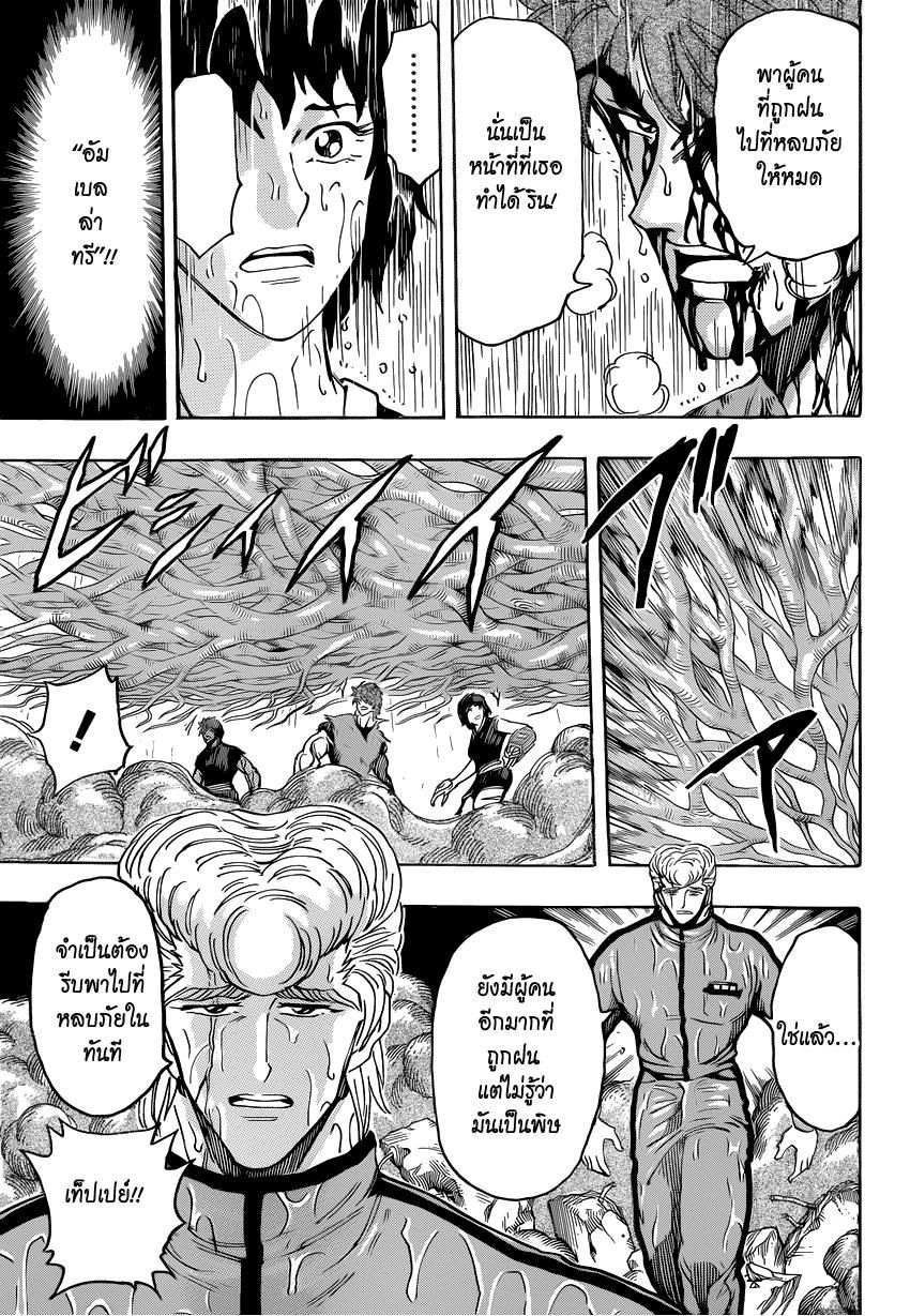 อ่านการ์ตูน Toriko 203 ภาพที่ 8