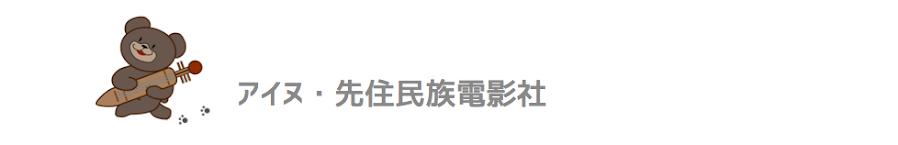 アイヌ・先住民族電影社