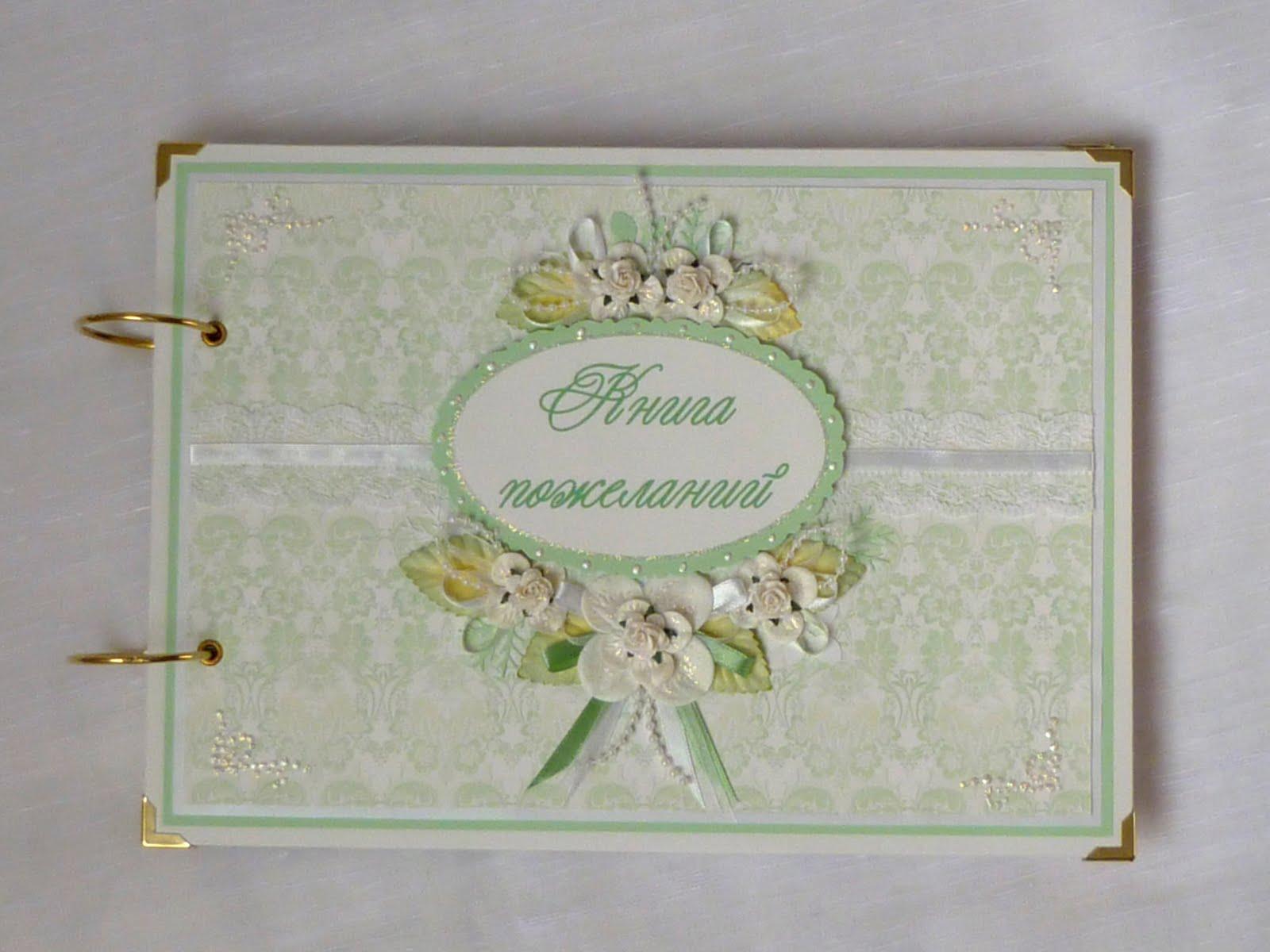 Альбом с пожеланиями на свадьбу своими руками фото