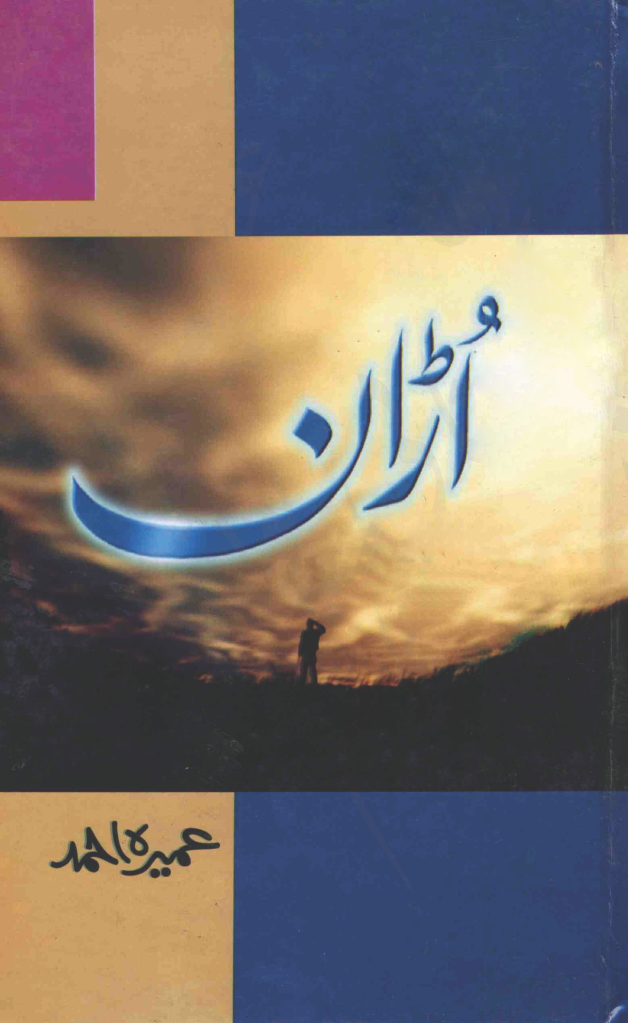 free download urdu books and novels digest from here online in pdf ...