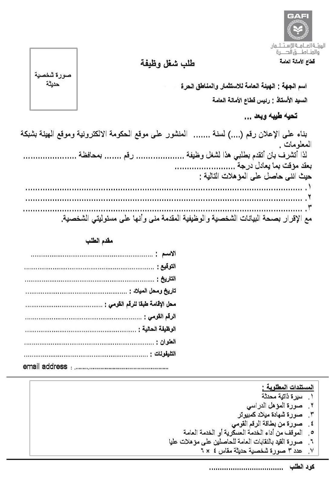 طلب التقديم - وظائف الهيئة العامة للاستثمار بالمحافظات والاوراق المطلوبة لـ 26 / 11 / 2015