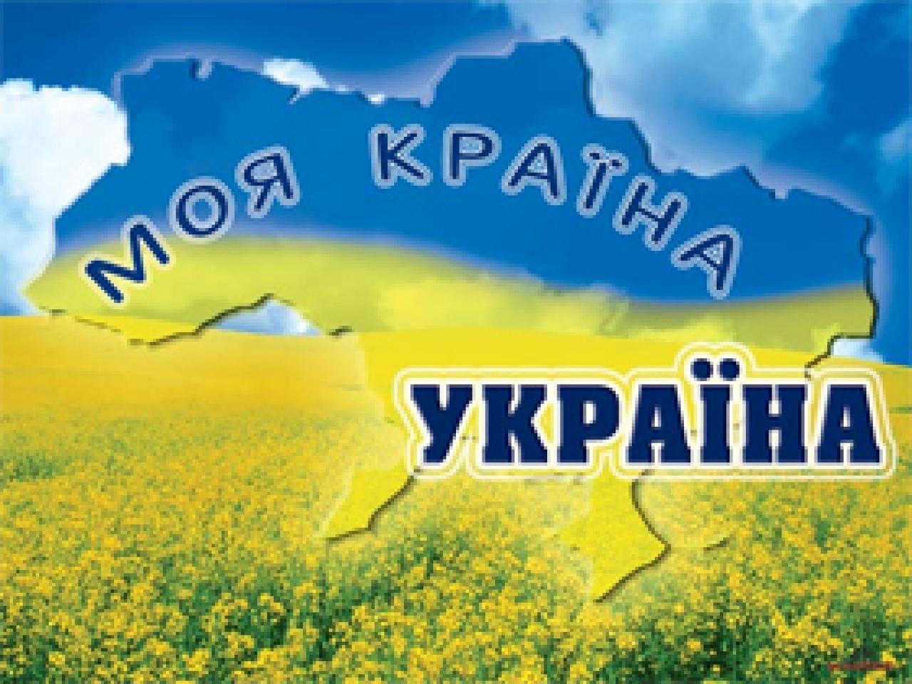 Створення колажу україна наш