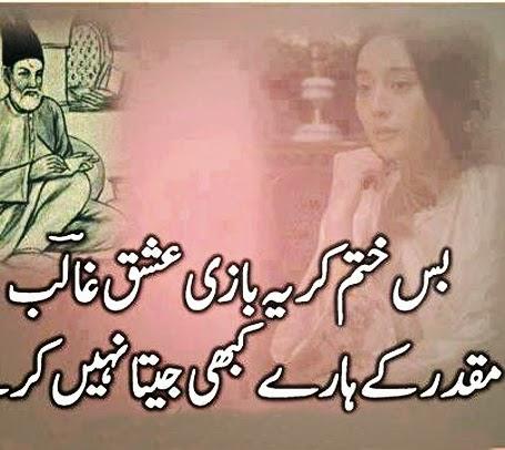 Bazi E Ishq SMS Shayari In Urdu