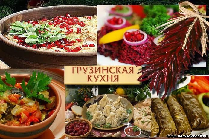 Фото грузинской кухни