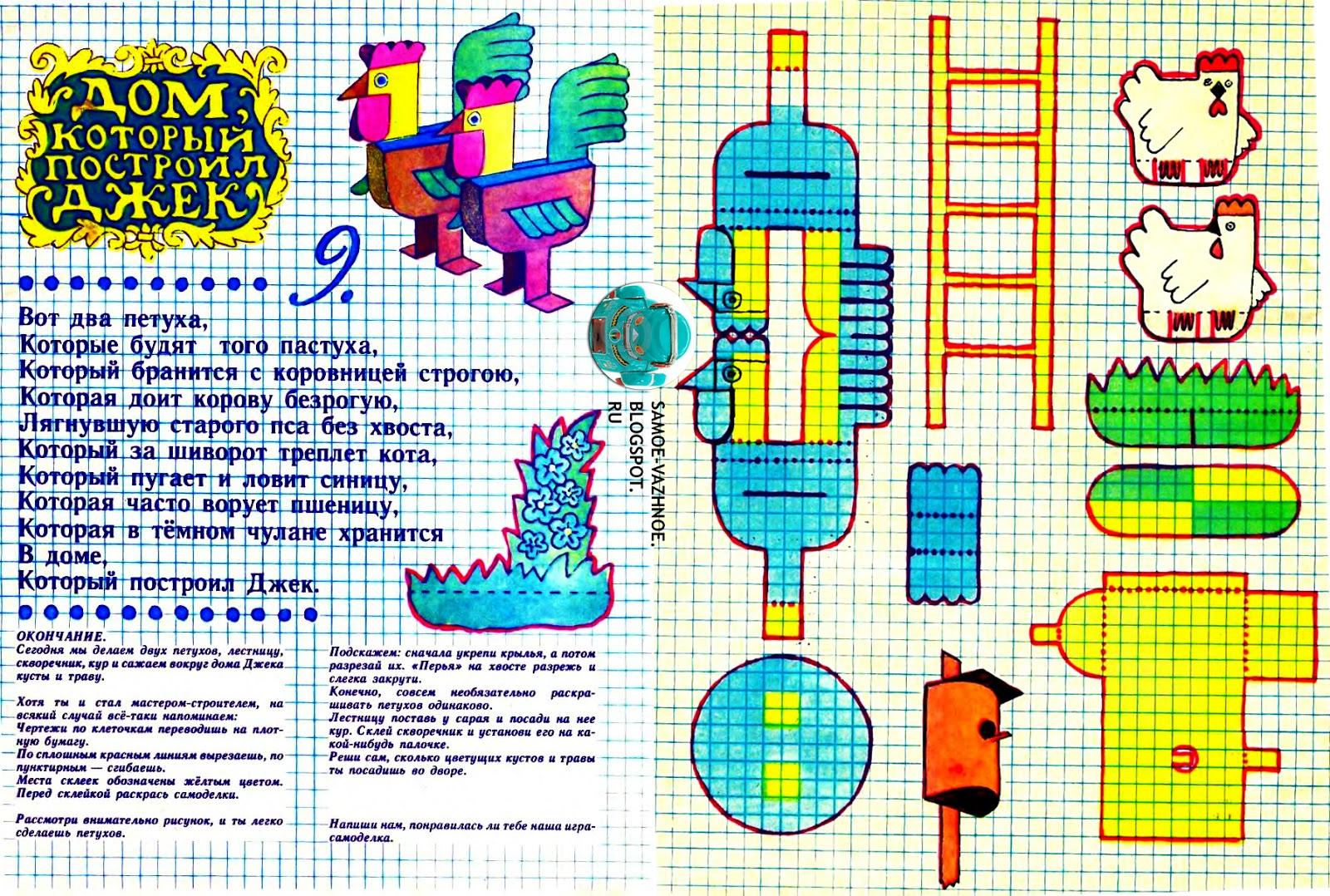 игра бумажная вырезать дом ссср дом который построил джек веселые картинки (№9, 1987)