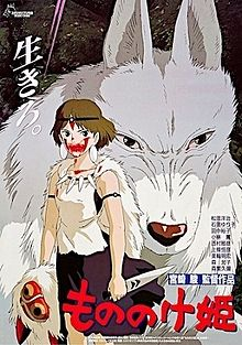 Original Japanese poster Princess Mononoke 1997 animatedfilmreviews.blogspot.com