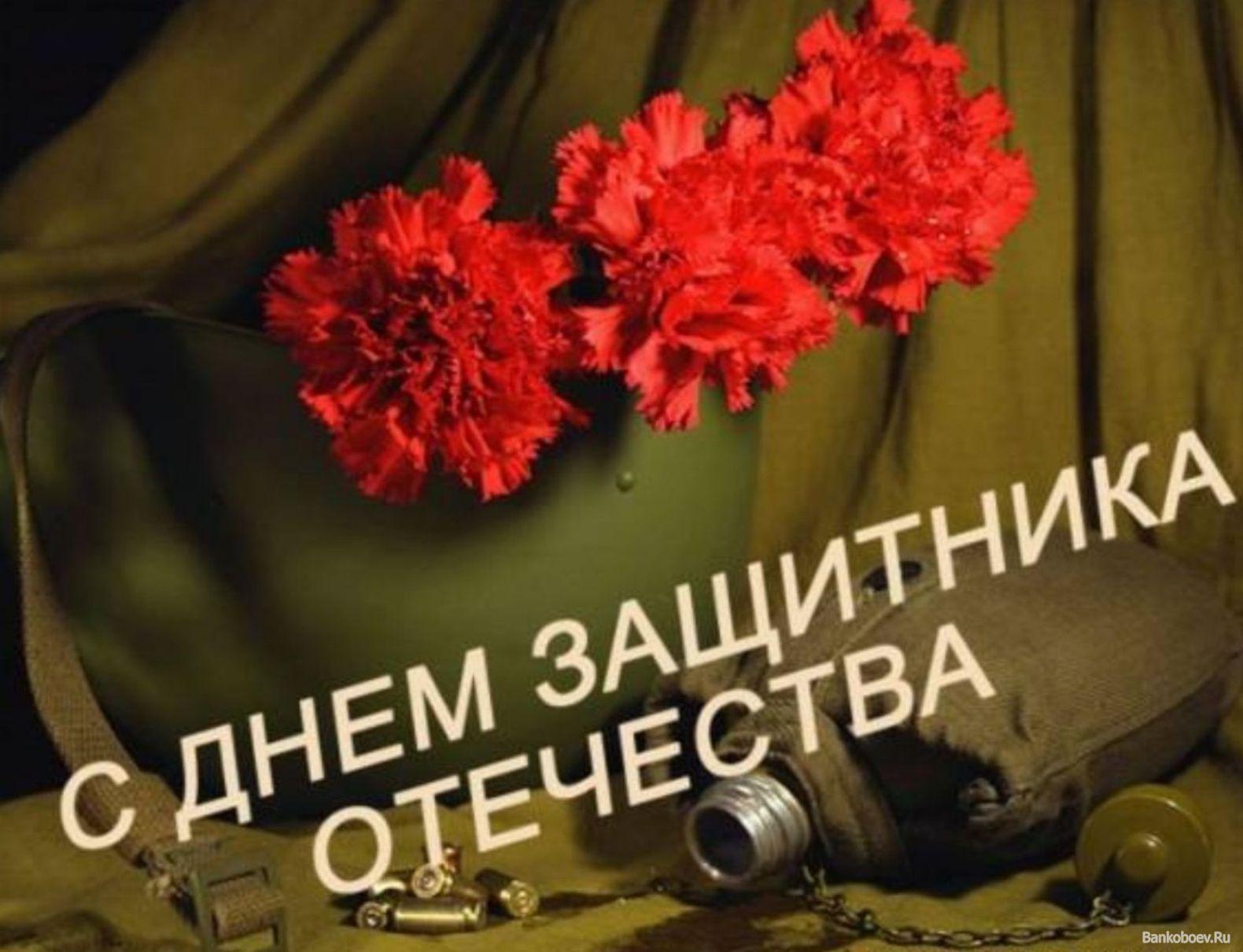 Поздравления с днем защитника отечества мужчине от мужчины