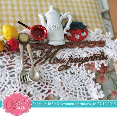 http://craftstoryru.blogspot.de/2015/11/5_27.html