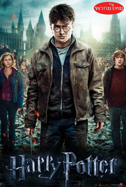 Harry Potter and the Deathly Hallows Part 2 : แฮร์รี่ พอตเตอร์กับเครื่องรางยมฑูต
