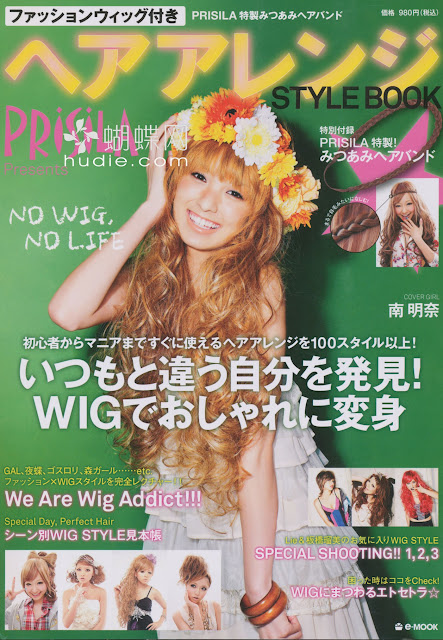 Prisila Hair Tutorial ヘアアレンジ Style Book japanese beauty magazines