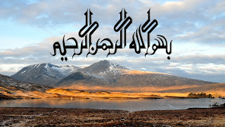 Image Result For Bismillah Images Bismillah Walpapers Quran Quotes With Images