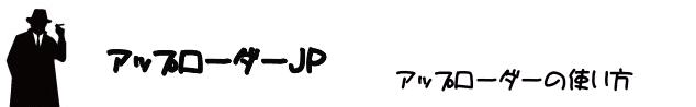 アップローダーの使い方|アップローダーJP