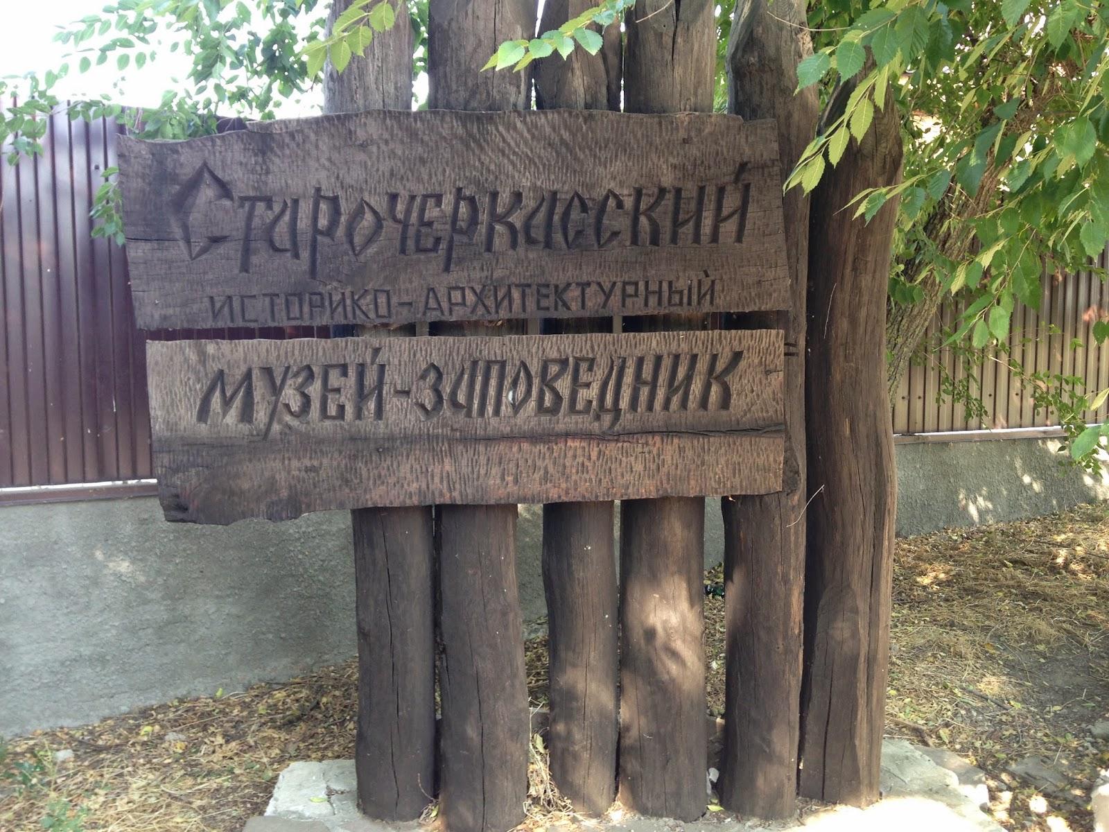 Старочеркасский_Историко_Архитектурный_Музей_Заповедник