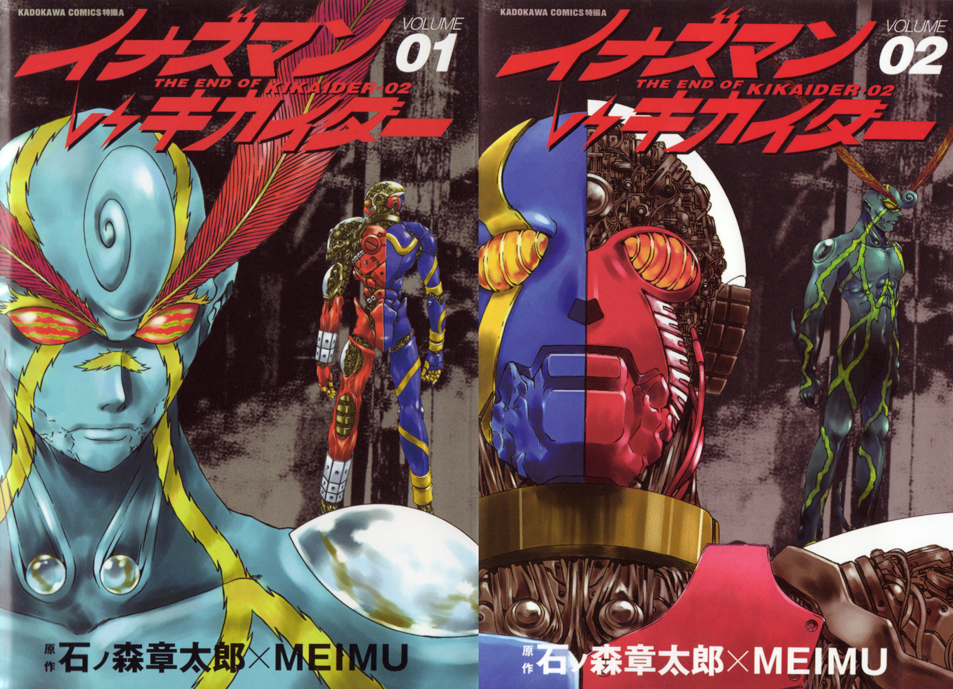 Kikaider Episode 5 Anime Infinit