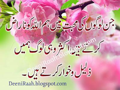 Logon Ki Muhabbat mein jo ALLAH ko Bhool jatey