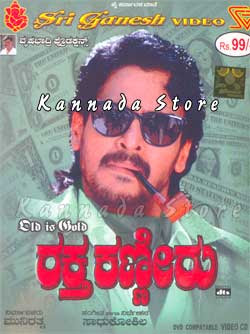 Raktha Kanneeru 2003 Kannada Movie Watch Online