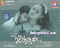 Watch Jithan DVD HQ Tamil Movie Online