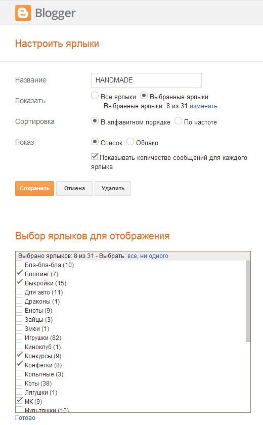 Списки ярлыков в блоге.