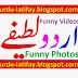 Urdu Latifya in Urdu, Jokes in Urdu Jokes, Funny Urdu Latifay, Funny Urdu Jokes