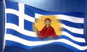Η Παναγία σκέπει το Έθνος μας!
