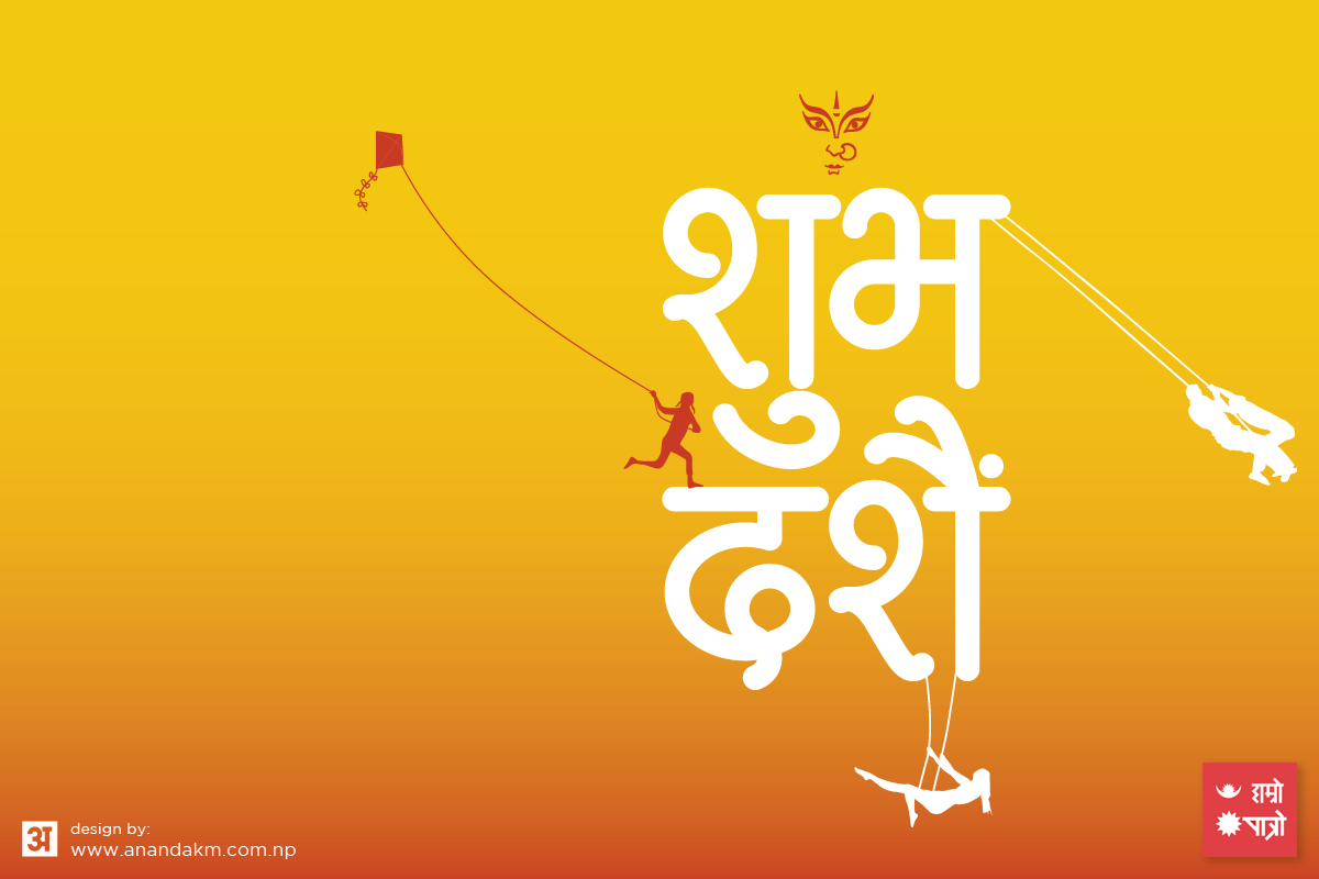 Nepali Calendar Wallpaper : New nepali fonts dashain greetings wallpapers