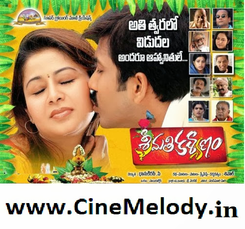 Sreemathi Kalyanam   Telugu Mp3 Songs Free  Download  2009
