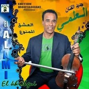 El Alami-El 3ichk El Mamnou3 2015
