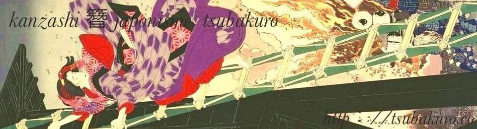 Kanzashi簪Japonisme tsubakuro