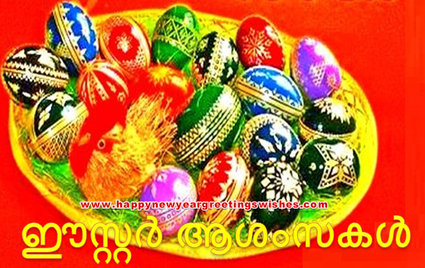 latest happy Easter wishes in Malayalam language 2015