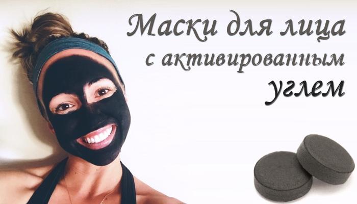Чёрная маска в домашних условиях с активированным углем