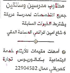شواغر ووظائف صحف مصر 26 اغسطس 2013, وظائف جريدة الاهرام المصرية اليوم الاثنين 26/8/2013