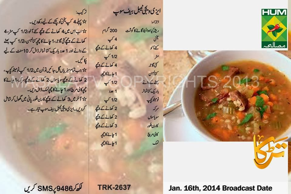 Easy Vegetable Beef Soup precipice in urdu