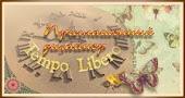 Я ПД в блоге Tempo Libero