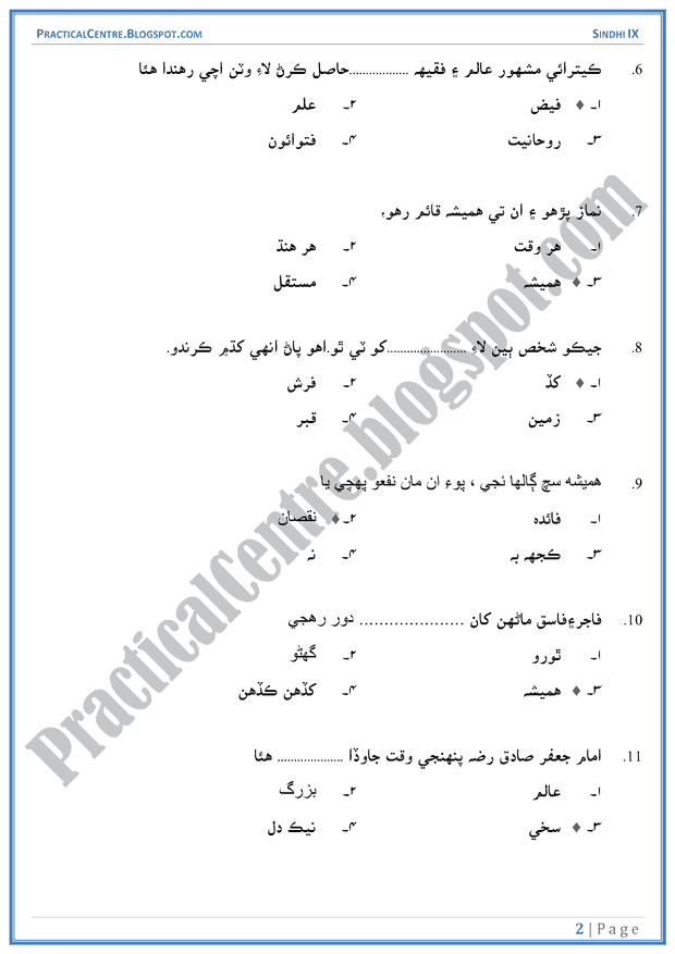 hazrat-imam-jafar-sadiq-multiple-choice-questions-sindhi-notes-ix