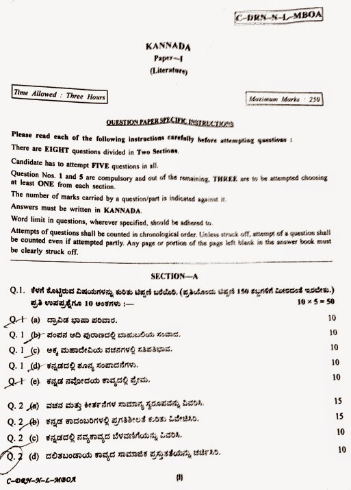 kannada essay books Kannada essay on corruption, note ban, , , translation, human translation, automatic translation.