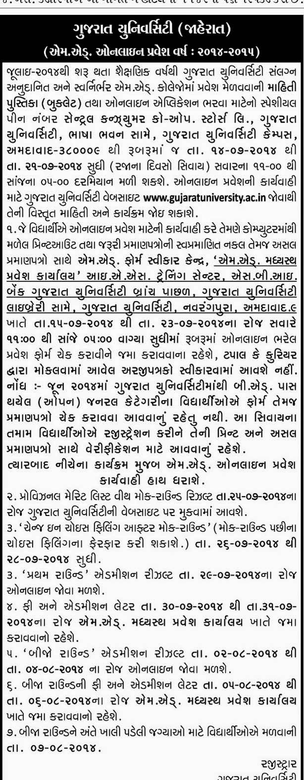 Gujarat University M.Ed online Admission 2014-15