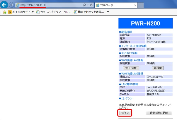 PWR-N200にログイン